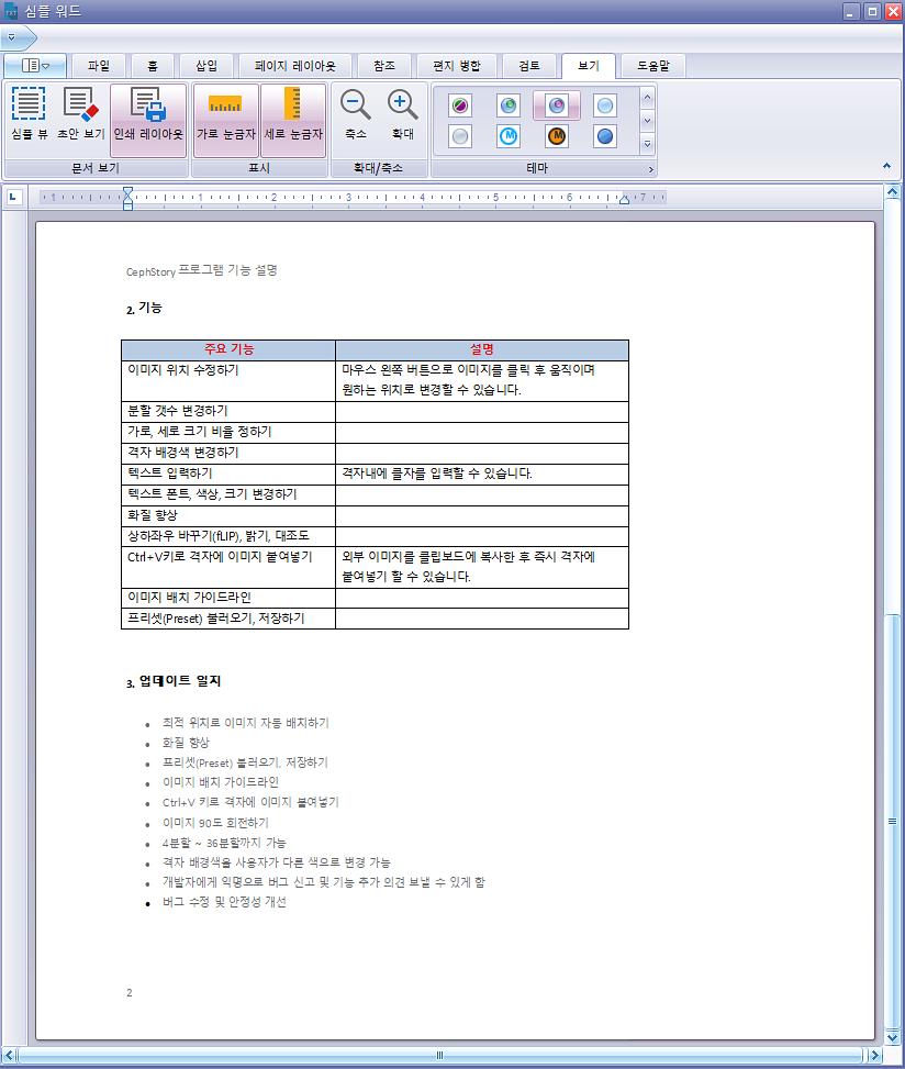 MS Word 문서 작성, 편집 프로그램 - 표, 머리글, 페이지 번호