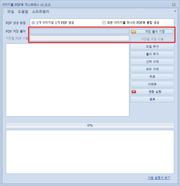이미지를 PDF로 변환 : 파일 폴더 및 이름 지정