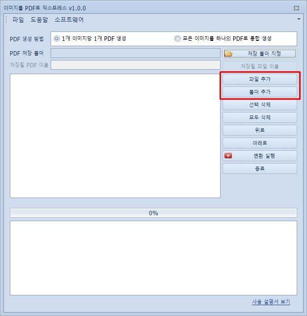 이미지를 PDF로 변환 : 사용될 이미지 파일 선택