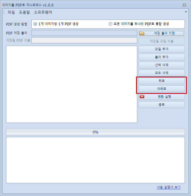 이미지를 PDF로 변환 : 이미지 파일 위치 조정