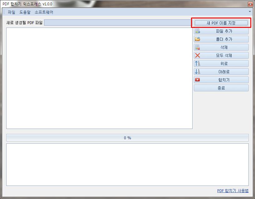 PDF 합치기 - 이름 지정