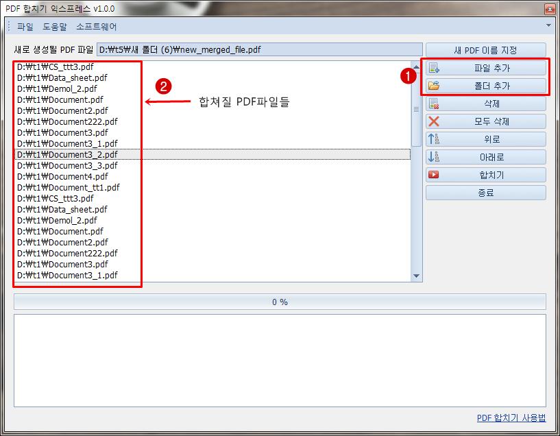 PDF 합치기 - 파일 추가, 폴더 추가
