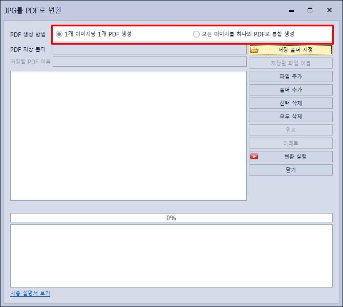 PDF JPG 변환 - 사용법 1