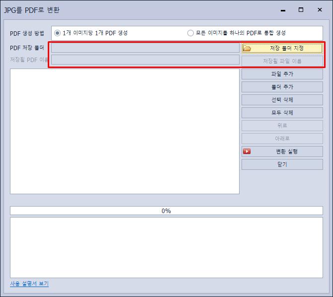 PDF JPG 변환 - 사용법 2