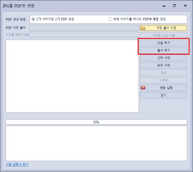 PDF JPG 변환 - 사용법 3