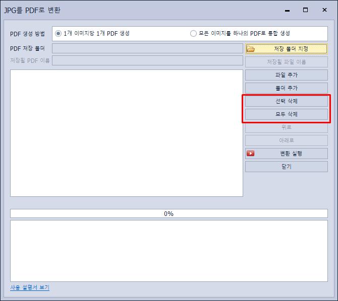 PDF JPG 변환 - 사용법 4