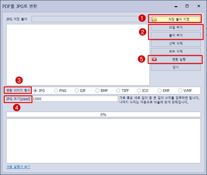 PDF JPG 변환 - PDF를 JPG로 변환 사용법 1