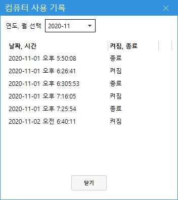 컴퓨터 사용시간 확인 1