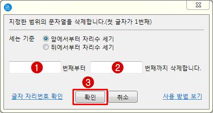 범위 문자열 삭제 2