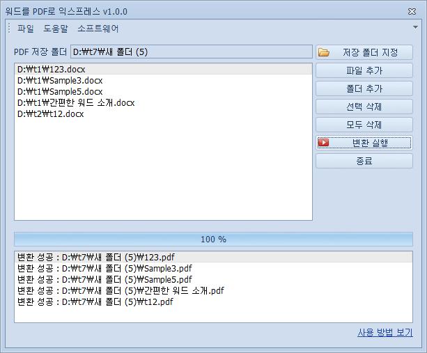 워드 PDF 변환 - 메인 화면1