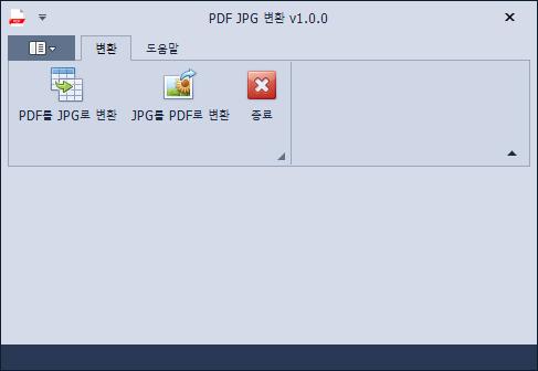 PDF JPG 변환 - 화면 1