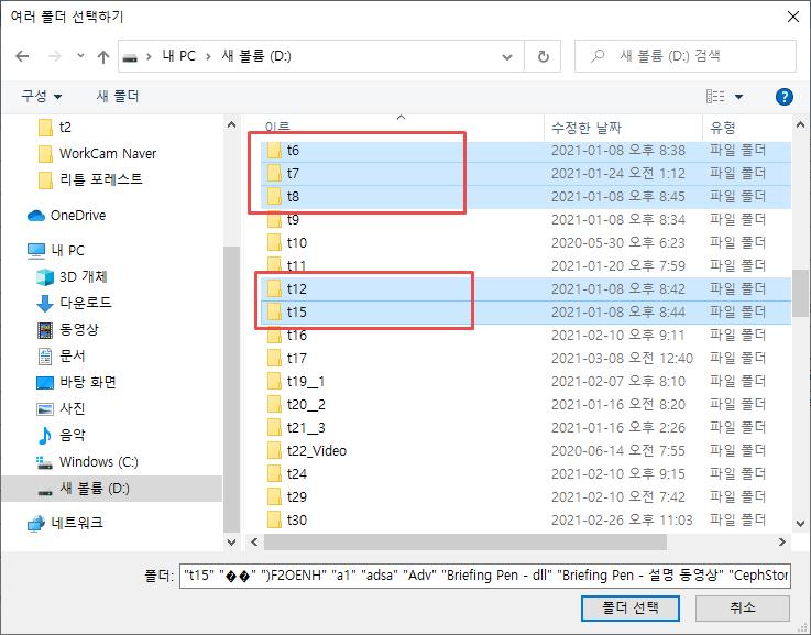 파일이름 일괄변경 폴더째 추가 3