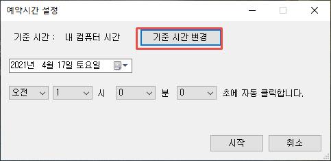 서버시간 오토클릭 2