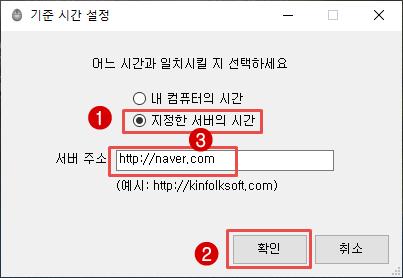 서버시간 오토클릭 3