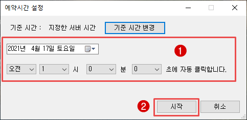 서버시간 오토클릭 4