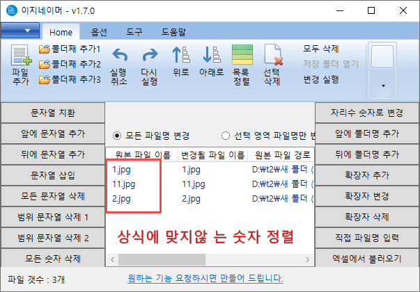 윈도우 탐색기 숫자 정렬 1