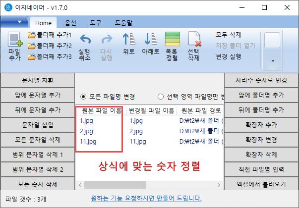윈도우 탐색기 숫자 정렬 2