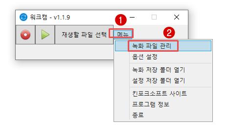 워크캠 파일이름 변경 1