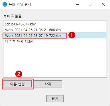 워크캠 파일이름 변경 2