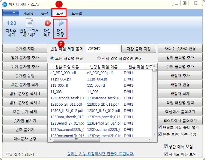 파일명 변경 프로그램 - 이지네이머 2