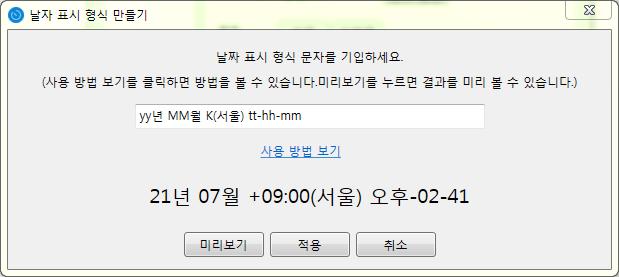 이지네이머 - 사용자 정의 날짜 표시 4