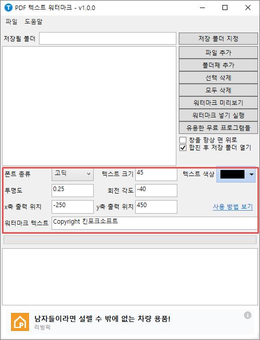 PDF 텍스트 워터마크 옵션 1